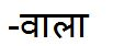 -wallah written in Devanagari